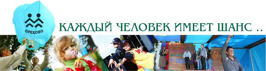 Центр реабилитации наркозависимых «Орехово» | Лечение наркомании и реабилитация наркозависимых из России и СНГ